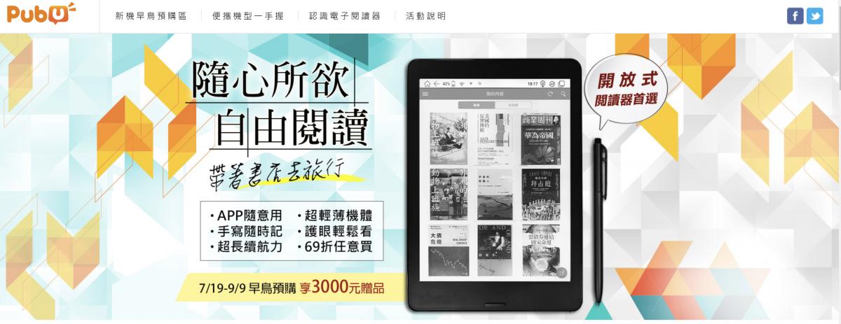 Boox 台灣代理商「想不同國際股份有限公司」開設 BOOX 品牌專櫃,即日起同步預售活動起跑