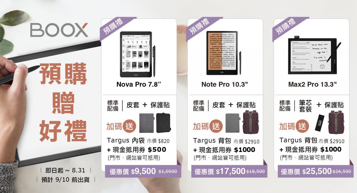 熊老闆 BOOX 文石電子閱讀器預售方案調整公告