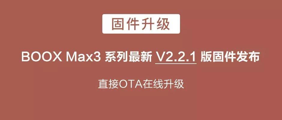 【固件升級】BOOX Max3 V2.2.1 升級包發佈!