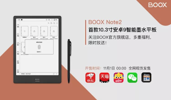 「轉載」BOOX Note2 詳細規格資訊