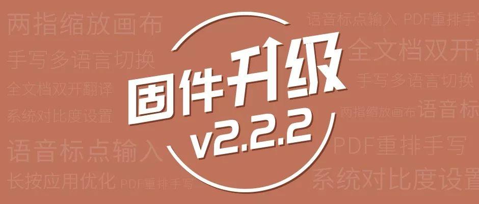 BOOX V2.2.2  新增的功能,這三個影片看完你就全懂了!