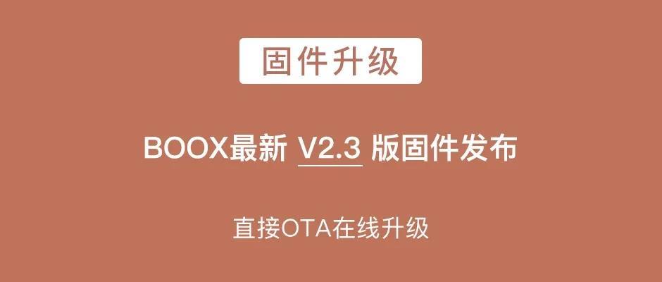 【固件升級】大家翹首以待的 BOOX OS 2.3 正式發布,快來更新!