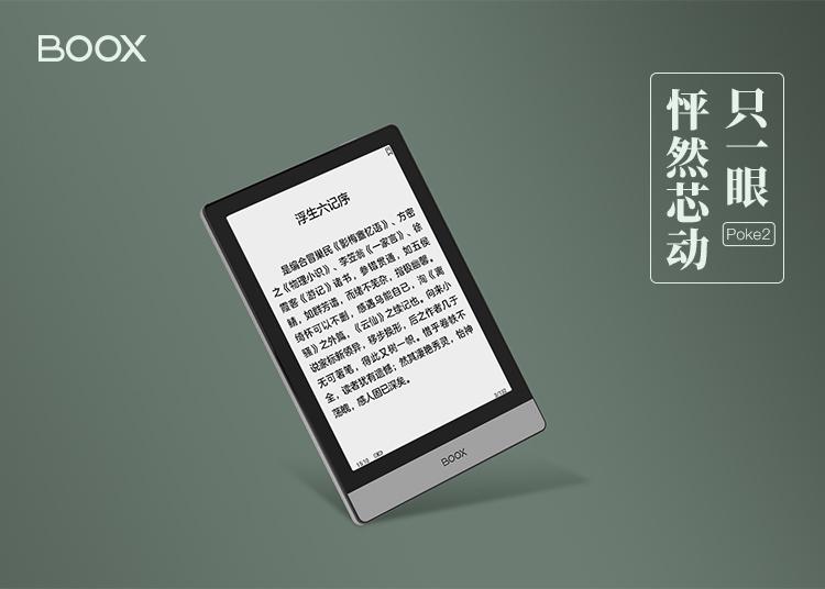 [轉載]【新品】一張圖看懂 BOOX Poke2,重點都給你劃好了!
