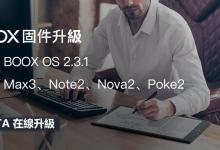 【固件升級】BOOX OS 2.3.1系統來了