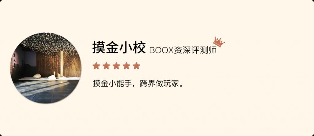 BOOX 讀者分享