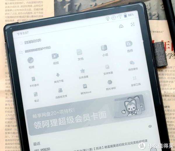 Boox Note3 使用百度網盤