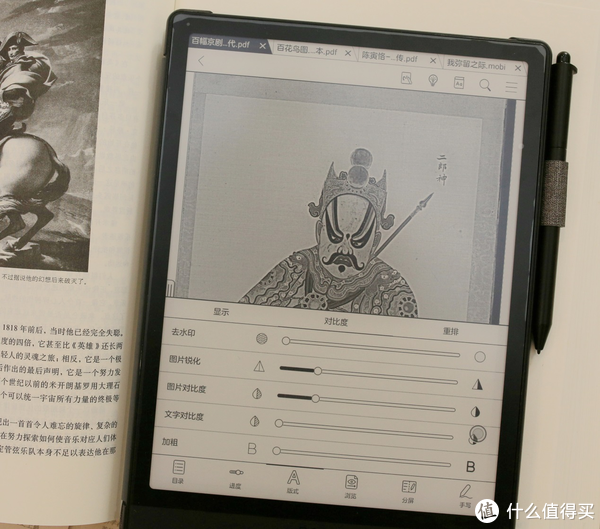 Boox Note3 各種閱讀設置,最佳化你的閱讀體驗