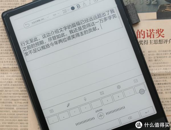 除了手寫識別之外,還有語音辨識輸入 Boox Note3