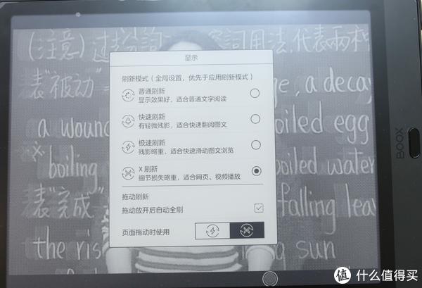刷新模式選擇 Boox Note3