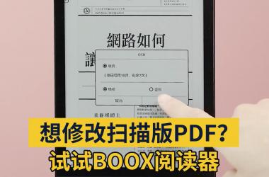 想修改掃描版PDF?試試 Boox 吧!