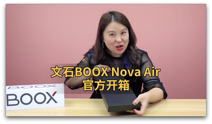 Boox Nova AIr 官方開箱影片