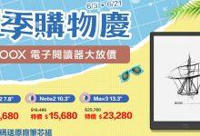 BOOX 電子閱讀器 大放價!