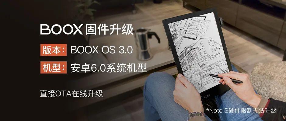 【韌體升級】一大波老型號支援更新BOOX OS 3.0系統啦!