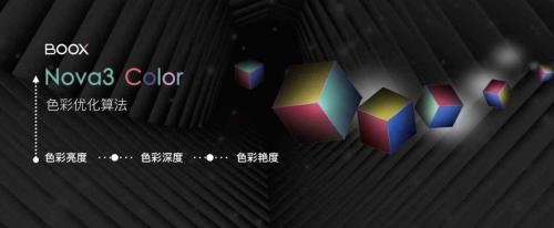 Nova3Color Boox 獨家色彩最佳化算法