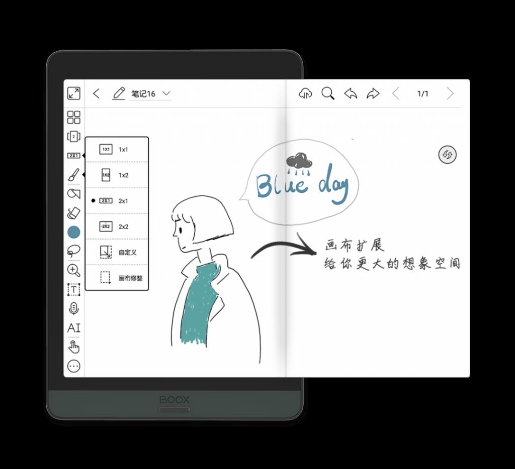 Boox OS 3.1 支援更大的畫布,讓想像無限發揮