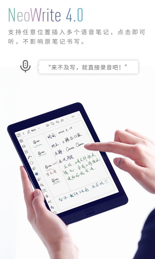 寫得來不及?還可以用說的喔!Boox OS 3.1 語音筆記功能幫到你