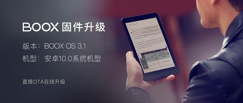 BOOX OS 3.1,直接 OTA 線上更新