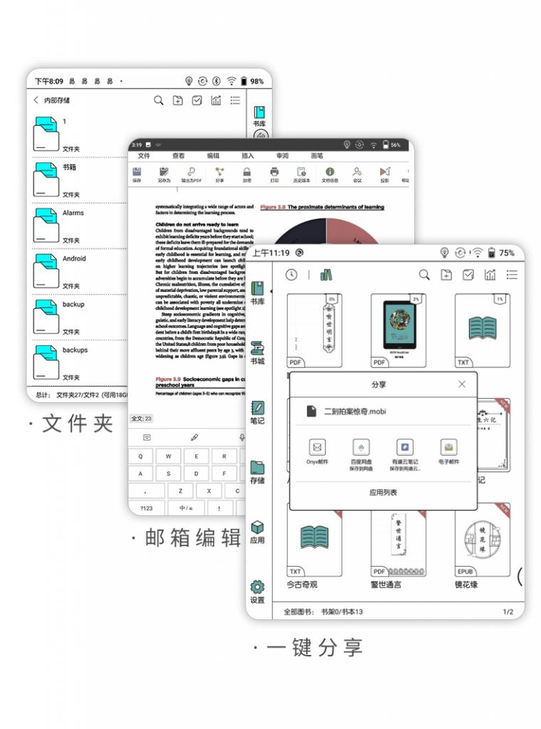 Boox Nova3 Color 多種文件傳輸方式