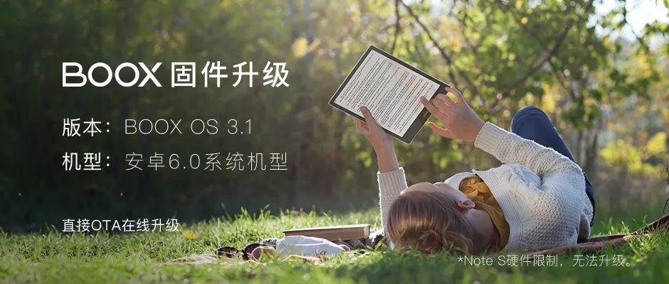 安卓 6.0 以上機型,支援更新 BOOX OS 3.1 系統