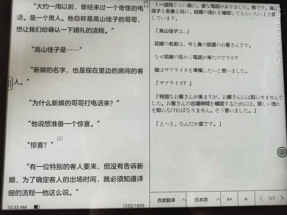 日文翻譯也是沒有問題的  Boox Note Air