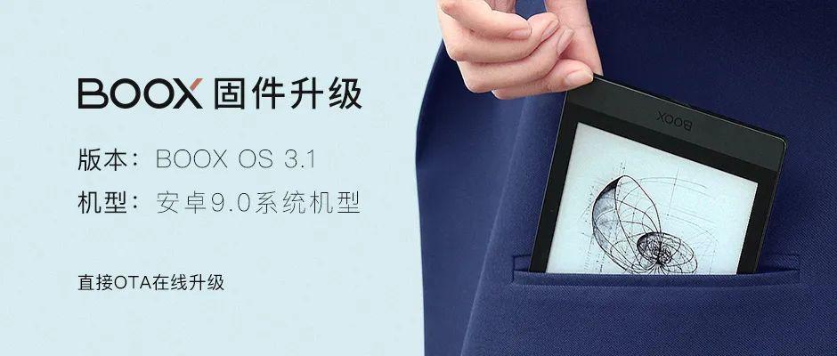 Boox OS 3.1 韌體更新