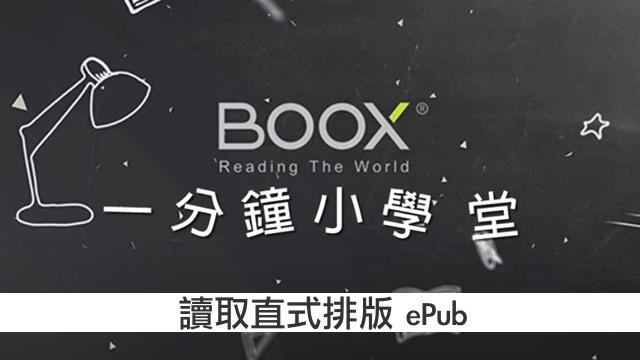 Boox OS 3.1 讀取直式排版 ePub