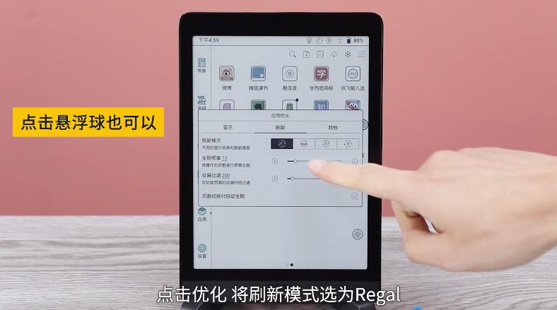 除了 NeoReader 之外,透過懸浮球也可以針對第三方 App 設定 Regal 刷新喔