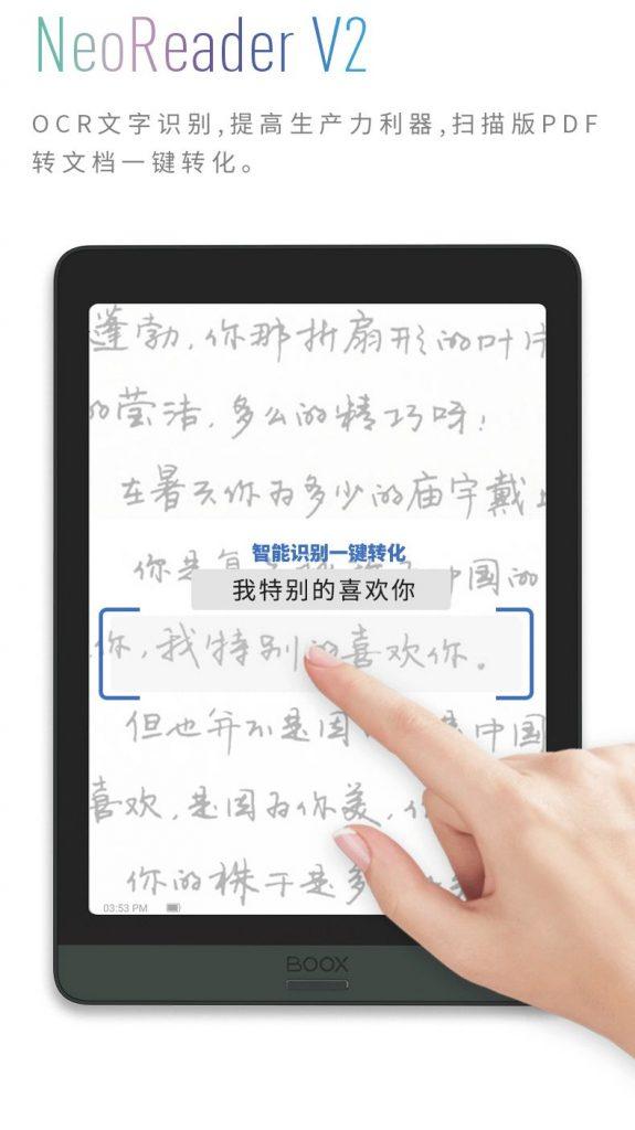 NeoReader V2 加入強大的 OCR 文字辨識功能,再多的掃描版PDF 都不怕,一鍵轉換文字