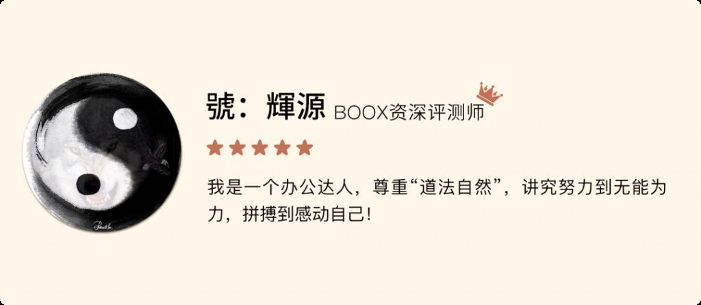 本文轉自知乎用戶號:「輝源」對 BOOX Max Lumi 的評測,已徵得作者授權發佈