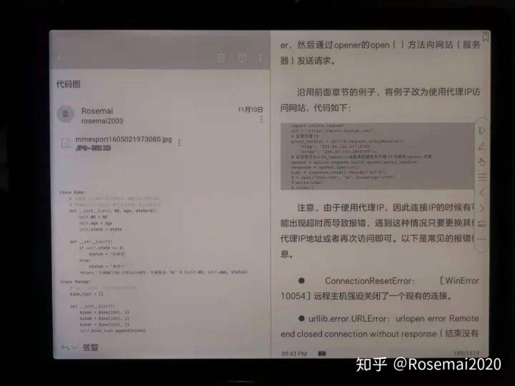 Boox Max Lumi 電子書閱讀器開箱 一邊寫程式、一邊看書
