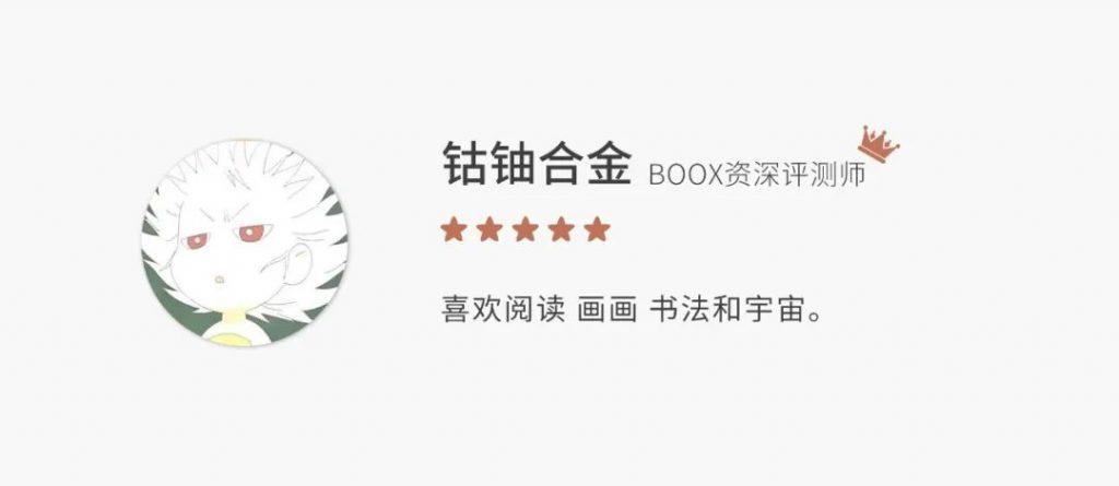本文轉自微博用戶「鈷鈾合金」對BOOX Nova3 Color的評測,已徵得作者授權發佈。