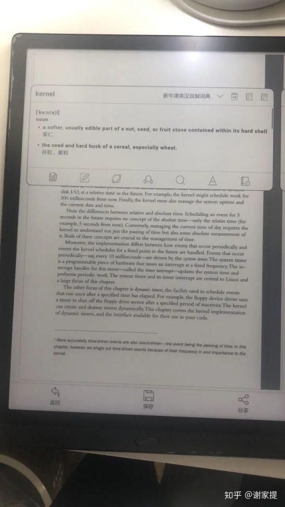 Boox Max Lump 電子書閱讀器 即時翻譯功能,隨點隨翻