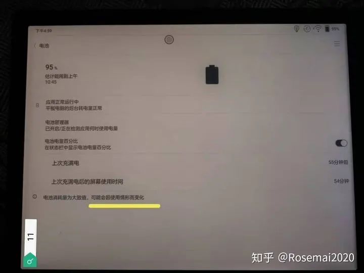 Boox Max Lumi 電子書閱讀器開箱