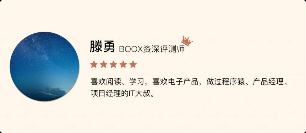 本文轉自什麼值得買用戶「滕勇」對 BOOX Note Air 的評測,已徵得作者授權發佈