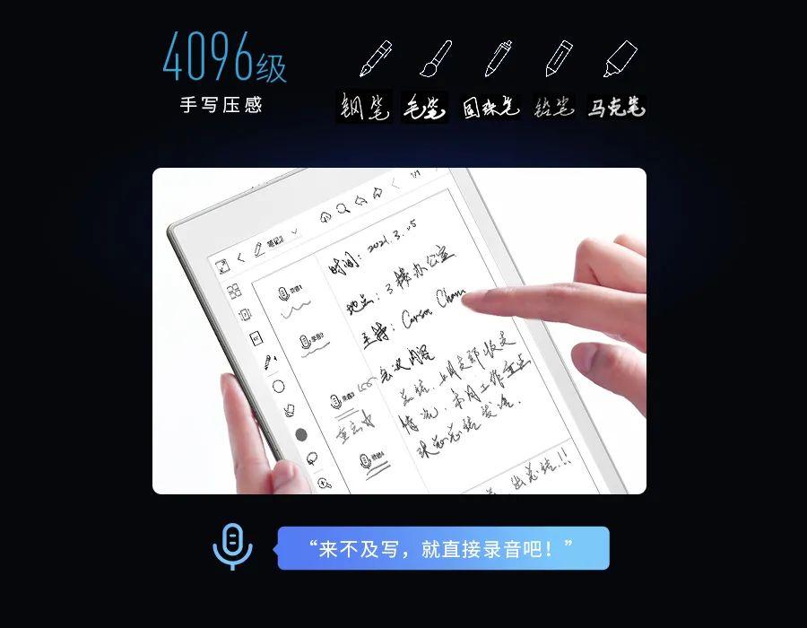 Boox Nova Air 錄音筆記功能
