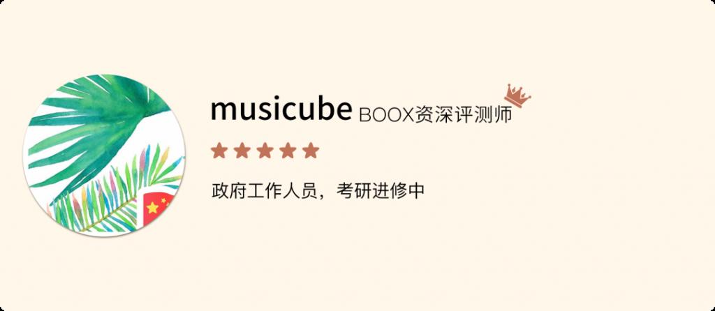 本文轉自什麼值得買用戶「 musicube 」對 Boox Max  Lumi 的評測,已徵得作者授權發佈。