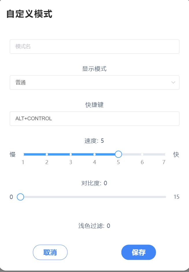 Boox Mira 顯示模式自訂選項